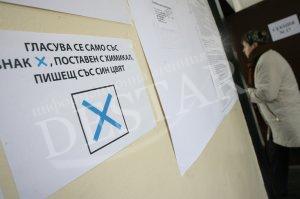 Изборният ден в Стара Загора започна нормално